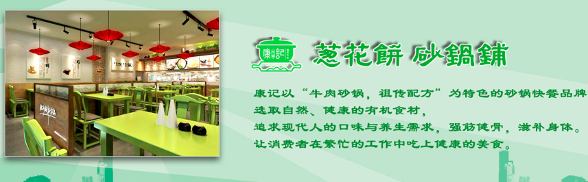 康记葱花饼砂锅铺加盟_3