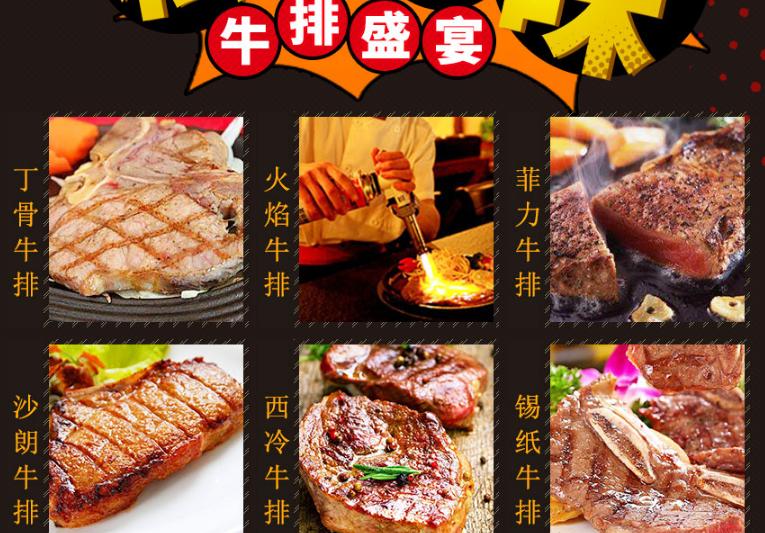 热食主义牛排自助加盟_4