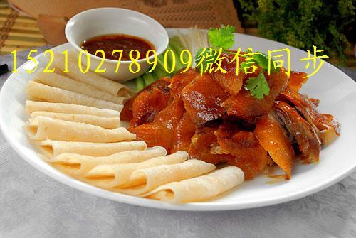 北京脆皮烤鸭加盟鸭饼vvv甜面酱免费培训