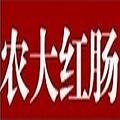 哈尔滨农大红肠