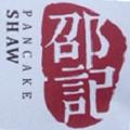 邵记梅菜扣肉饼