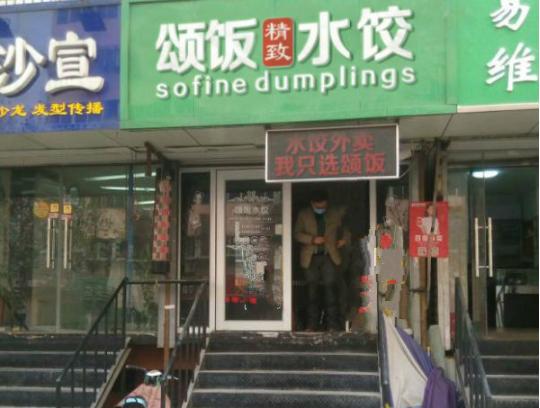 颂饭水饺加盟费用多少钱_颂饭精致水饺加盟条件_1