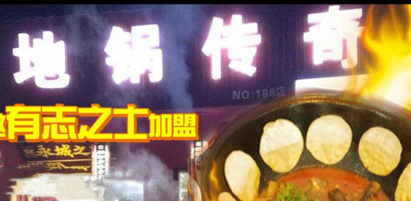 地锅传奇小吃培训加盟_5