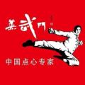 蒸武门蒸菜加盟费用_蒸武门中式快餐加盟店