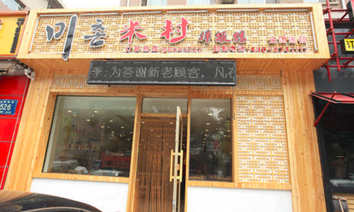 米村拌饭馆加盟电话_米村拌饭加盟费用多少钱_2