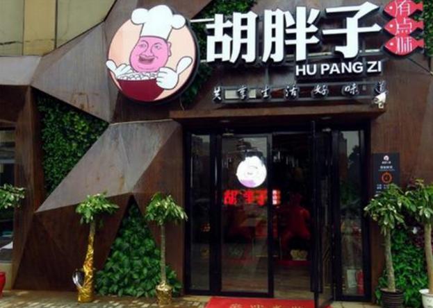 胡胖子湘菜餐厅加盟_4