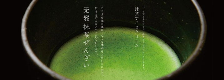 无邪日式抹茶甜品铺加盟_2