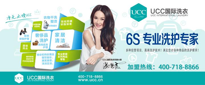 UCC国际洗衣干洗连锁店全国招商加盟