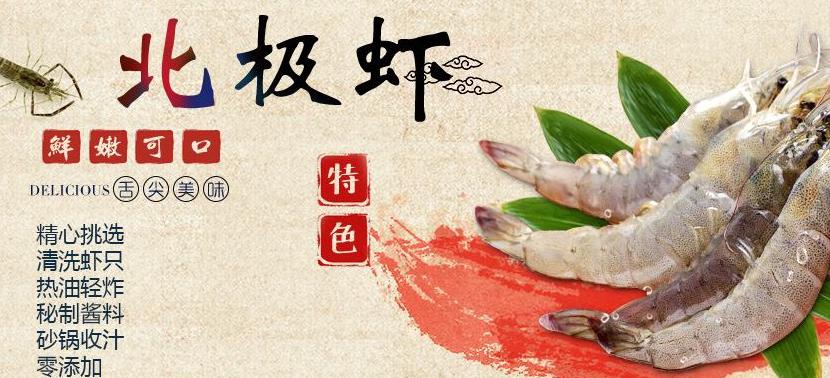 伍零虾虾汁拌饭加盟_1