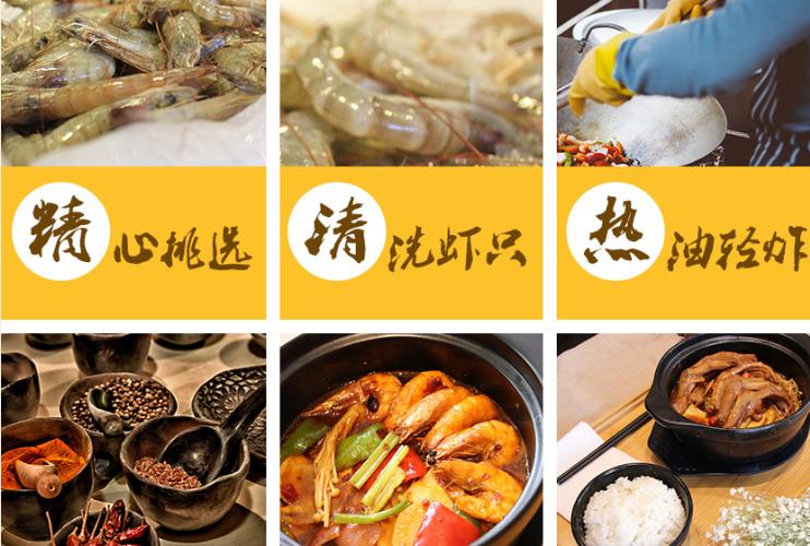 伍零虾虾汁拌饭加盟_5