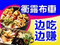 吉林省延边珲春市衢露布車饭店