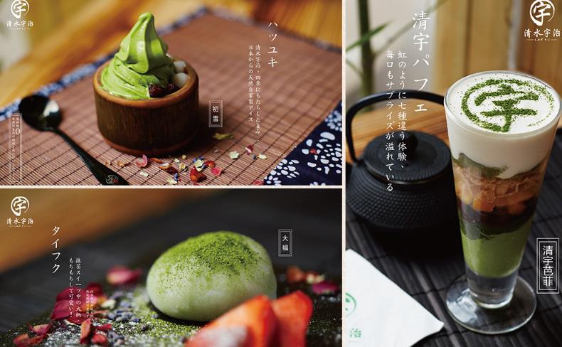 清水宇治抹茶甜品加盟_4
