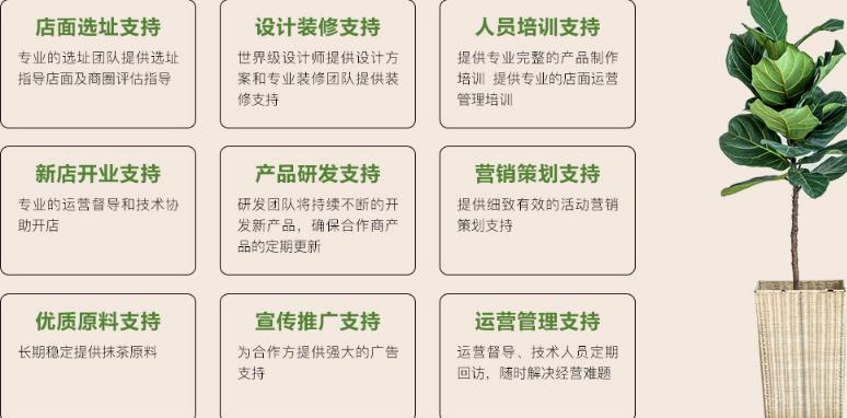 清水宇治抹茶甜品加盟支持_1