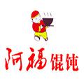 山东省济南市阿福馄饨餐饮有限公司