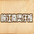 碗江南煲仔饭中餐