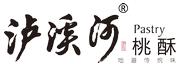 济南泸溪河桃酥食品有限公司