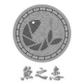 白银锦丰餐饮有限公司
