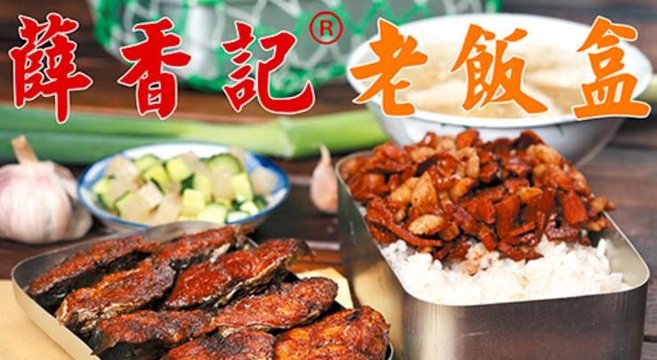 薛香记老饭盒加盟_1