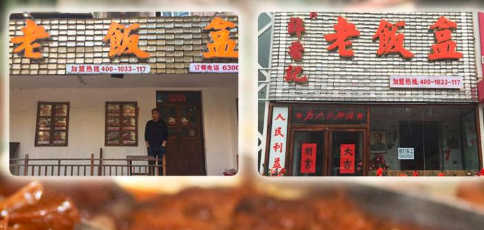 薛香记老饭盒加盟_2