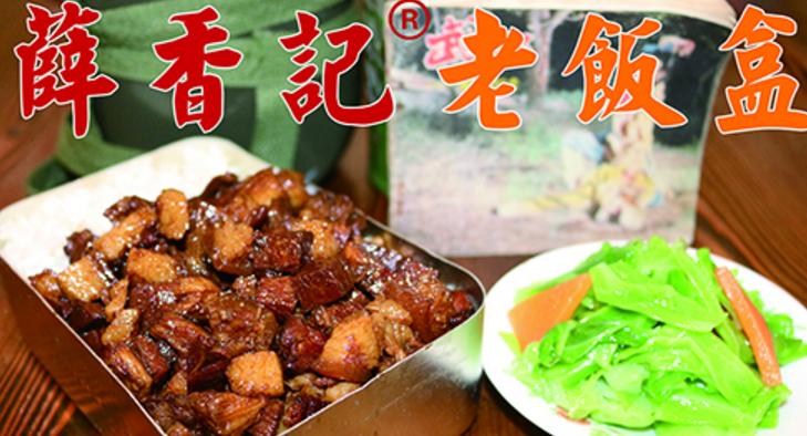 薛香记老饭盒加盟_3
