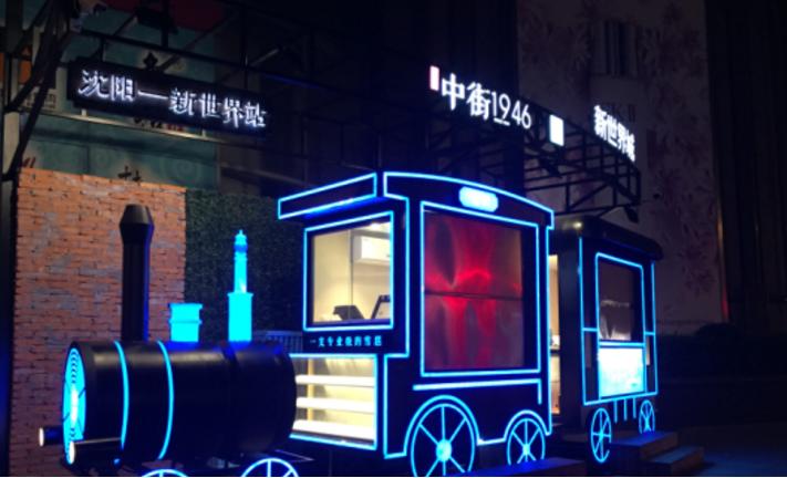 中街冰点城食品加盟_3