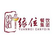 重庆缘位餐饮管理有限责任公司