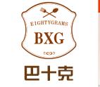 靖江巴十克餐饮管理有限公司