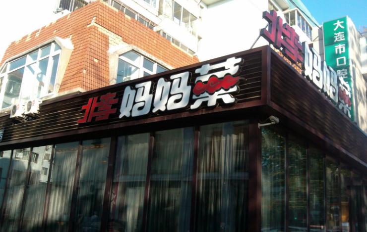 北李妈妈菜快餐加盟_2