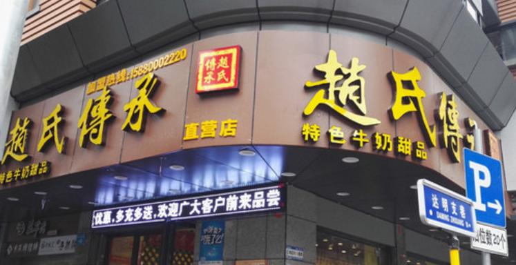 赵氏传承特色牛奶甜品加盟_1