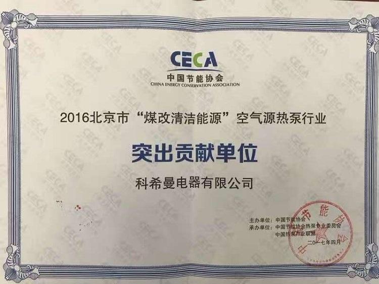2018年空气能排行榜——空气能代理加盟_2