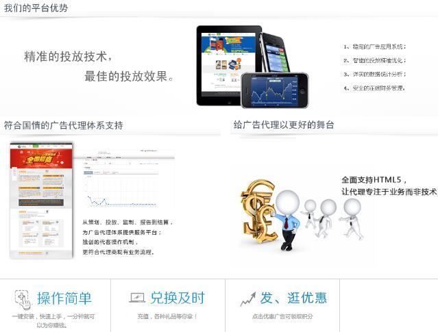 乐盈手机智能广告平台加盟费用多少_乐盈手机智能广告平台加盟优势_乐盈手机智能广告平台加盟条件_2