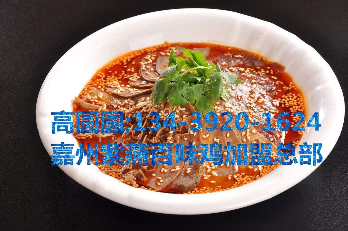 四川嘉州紫燕百味鸡加盟总部_1
