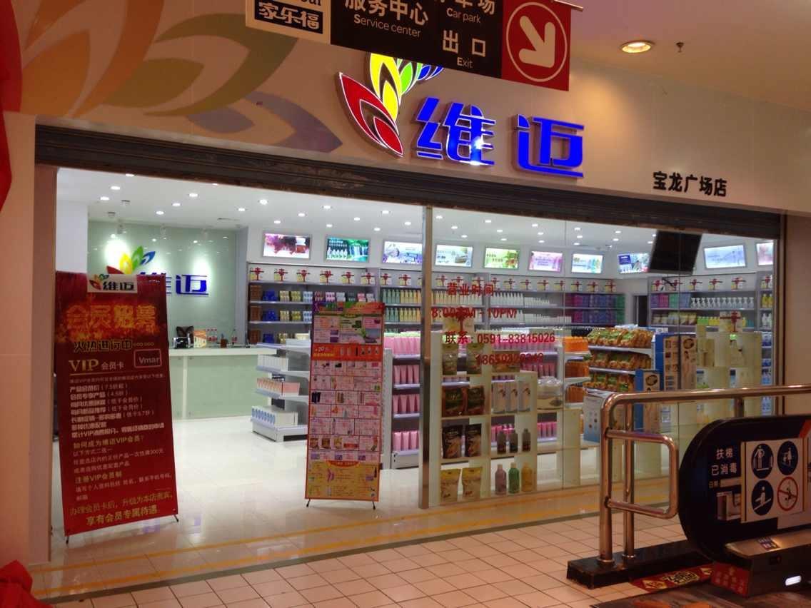 维迈超市加盟费用多少_维迈超市加盟优势_维迈超市加盟条件_1