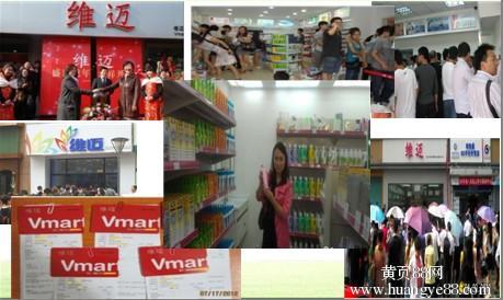 维迈超市加盟费用多少_维迈超市加盟优势_维迈超市加盟条件_3