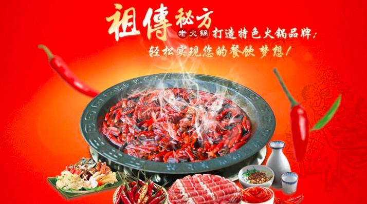 开火迎重庆老火锅加盟_3
