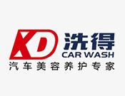 青岛洗得汽车服务技术有限公司
