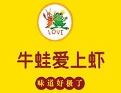 河南牛蛙爱上虾餐饮管理有限公司