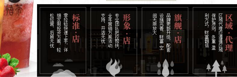 悟茶奶茶茶饮加盟优势_1