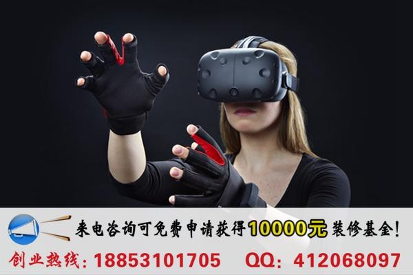 开一家深度vr虚拟现实体验馆加盟费多少钱_1