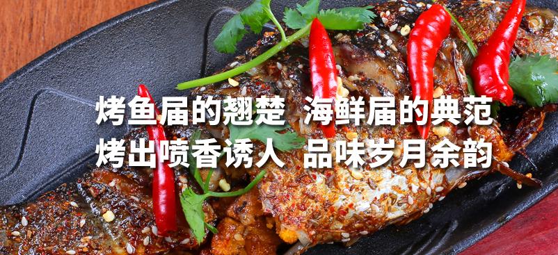 鱼的门烤鱼培训加盟_3