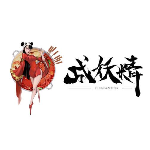 成妖精火锅串串