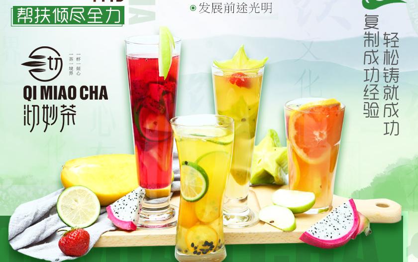 沏妙茶饮品加盟_1