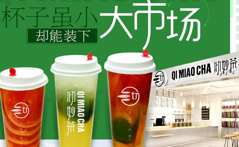 沏妙茶饮品加盟_2