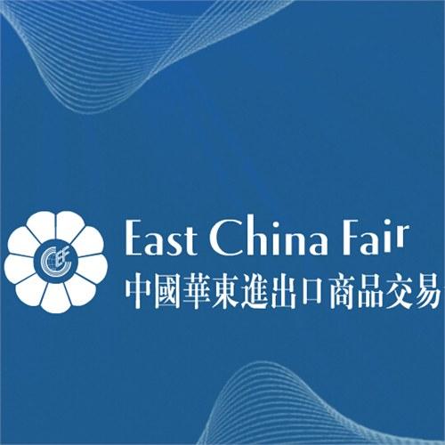 2019上海華交會授權招展_1