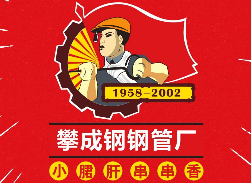 攀成钢钢管厂小郡肝串串香加盟_1
