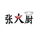 张大厨百味馄饨管理有限公司