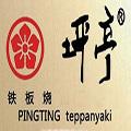 北京坪亭餐饮管理公司
