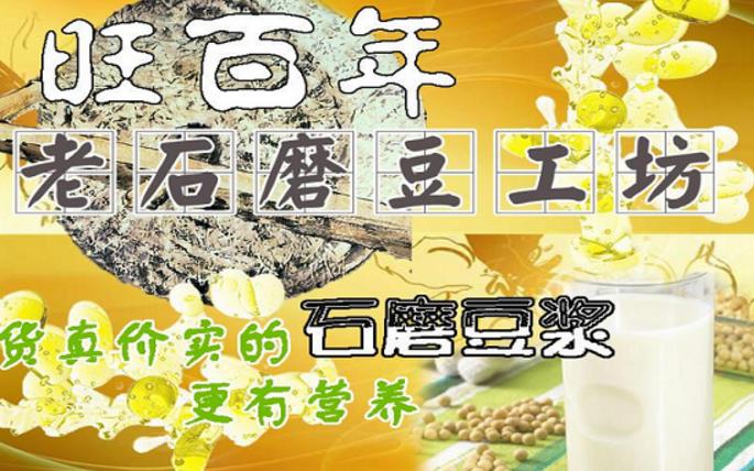 旺百年石磨豆浆加盟_1