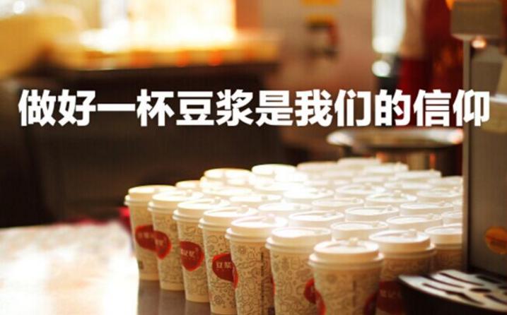 豆浆记忆饮品加盟_3