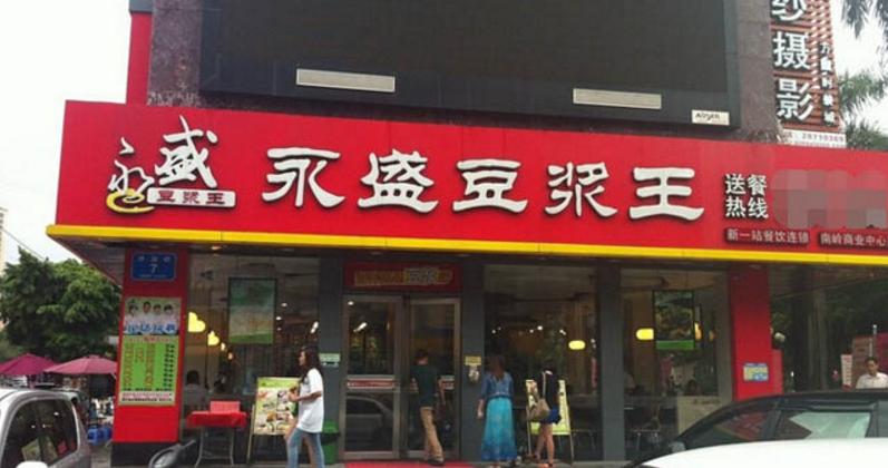 永盛豆浆王加盟_2